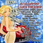 Владимиру красивые открытки день рождения