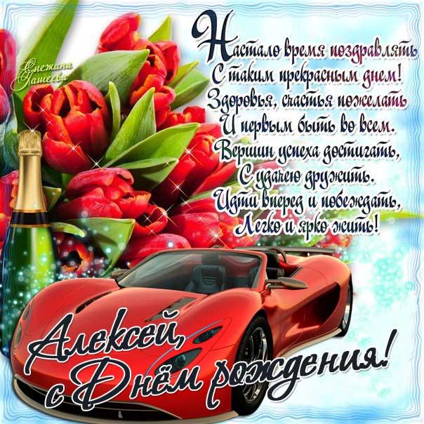 С днем рождения Алексей открытка гиф. Феррари, шампанское, цветы, слова поздравления