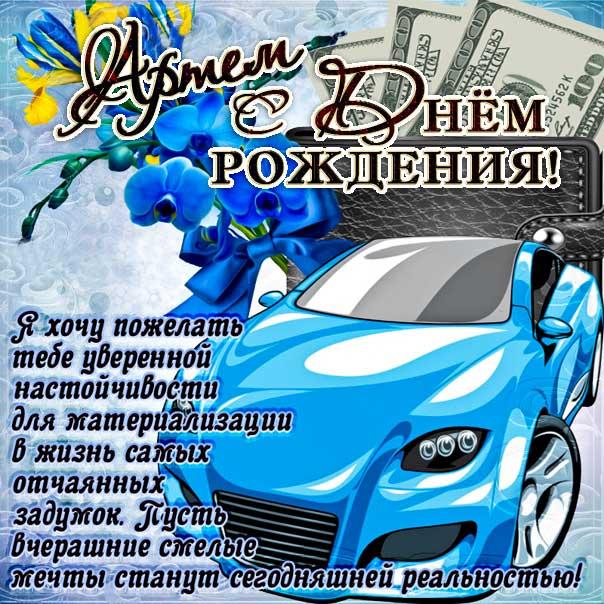 С днем рождения Артем картинки, Артему открытка с днем рождения, Тема с днем рождения, Артёмка с днем рождения анимация, Артем именины картинки, поздравить Тему, для Артема с днем рождения, автомобиль, машина, доллары, с текстом, с надписью, со стихом