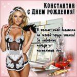 Константин музыкальная открытка др именины