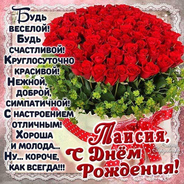 С днем рождения Таисия картинки, Таечке открытка с днем рождения, Тае день рождения, Таечка с днем рождения анимация, Таисье именины картинки, поздравить Таисию, для Таисии с днем рождения, корзина роз
