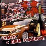 Тимуру лучшие открытки именины