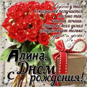 С днем рождения Алиночка открытка гиф: подарок, розы букет, надпись поздравляю