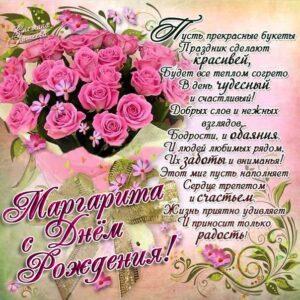 С днем рождения Маргарита картинки анимашки с надписью и букет роз