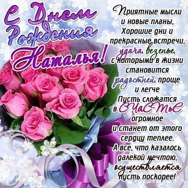 С днем рождения Наташа открытка красивые розы букет