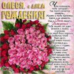 Олеся музыкальная открытка др именины