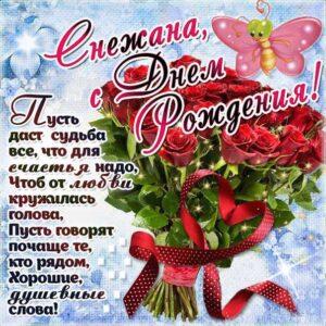 С Днем рождения Снежана открытка. Розы, букет роз, подарок, красивая надпись, со стихом, мигающая, картинки, большой букет, шикарные розы, Снежанка, поздравление, картинка.