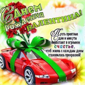 С днем рождения Валентина машина открытка