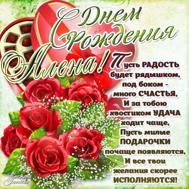 Розы с днем рождения Алена