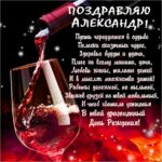 Александр именины гиф открытки