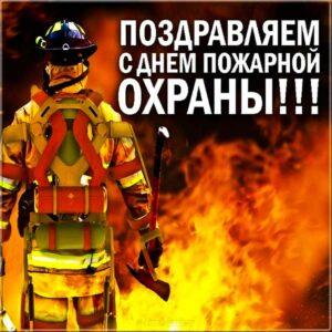 Открытка пожарным с праздником