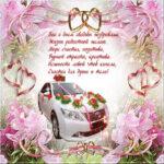 Поздравляю с днем свадьбы гиф