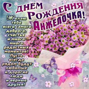 Открытка День рождения Анжела. Букет ромашки, мерцание, с надписью