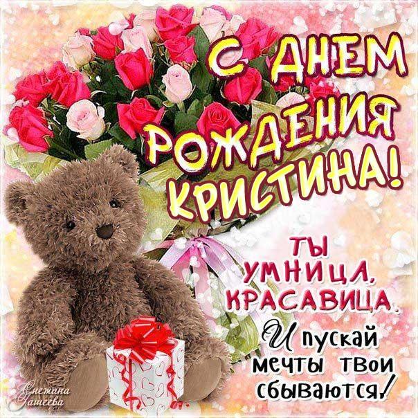 С днем рождения Кристина милое поздравление картинка. Медведь, медвежонок, розы, подарок, надпись, узоры, с фразами, мерцающая.