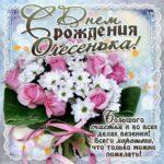 Олеся открытки с музыкой день рождения