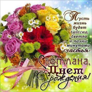 Букет цветов картинка с днем рождения Светлана