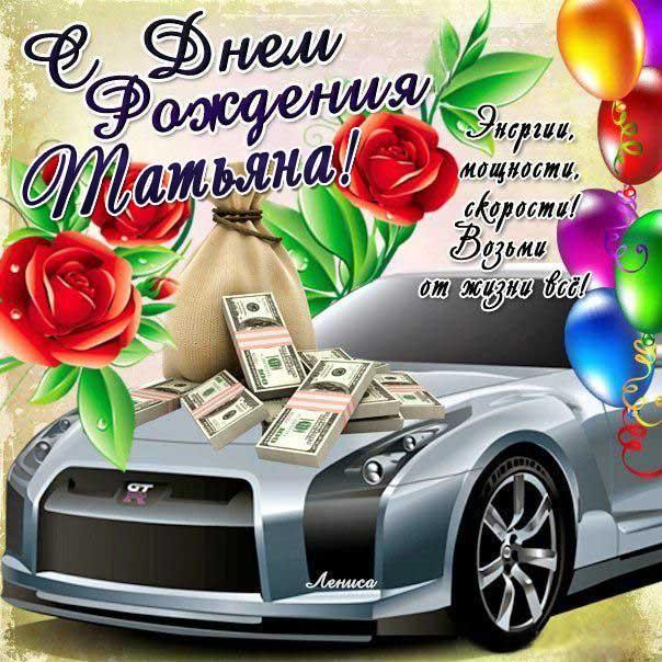 Картинка автомобиль цветы с днем рождения Татьяна
