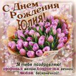 Юлия поздравить открытки день рождения