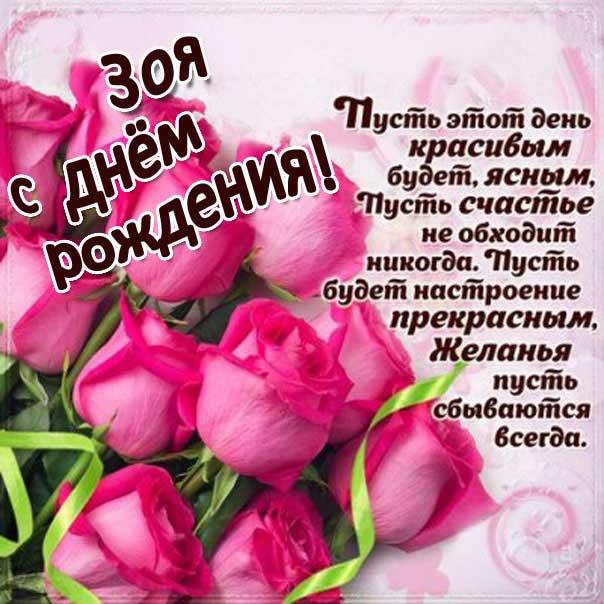 C днем рождения Зоя открытка розы с фразами