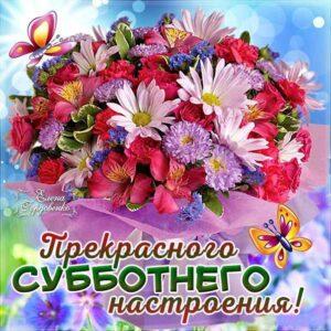 Суббота картинка с цветами настроением