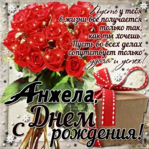 С днем рождения Анжела картинки анимация. Красные розы, подарок, надпись слова, открытка