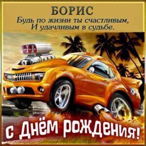 С днем рождения Борис картинки, Борису открытка с днем рождения, Боря с днем рождения, Боренька с днем рождения анимация, Борис именины картинки, прикольная картинка, автомобиль, машина, поздравить Борю, для Бориса с днем рождения открытки
