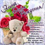 Элина музыкальная открытка др именины