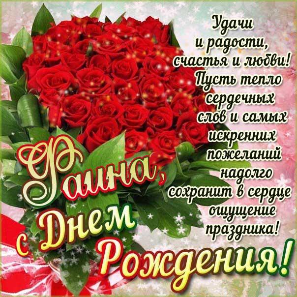 Фаиночка с Днем рождения картинка с поздравлением. Букет, розы, красивые цветы, надпись, стих, украшения, мигающая, красные розы.