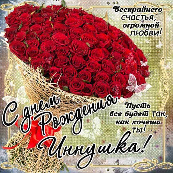 C днем рождения Инна открытки розы