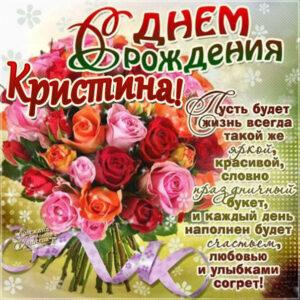 Кристина с днем рождения картинки поздравить. Цветы, букет, розы, надпись, стихотворение, стих, с бликами, мерцающие, фразы.
