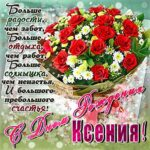 Ксения поздравить открытки день рождения