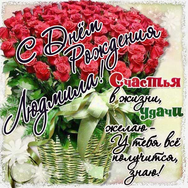 Открытка с днем рождения Людмила шикарный букет роз