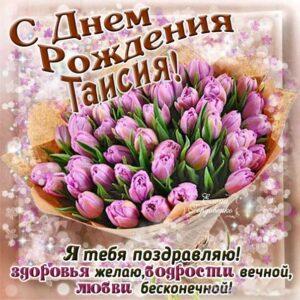 С днем рождения Таисия картинки, Таечке открытка с днем рождения, Тае день рождения, Таечка с днем рождения анимация, Таисье именины картинки, поздравить Таисию, для Таисии с днем рождения, букет тюльпанов