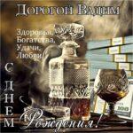 Вадим открытки с музыкой день рождения