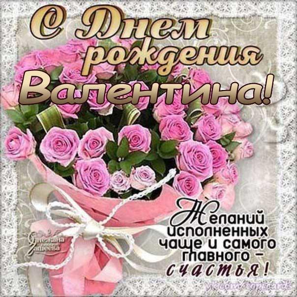 С днем рождения Валентина шикарный букет розовые розы