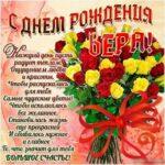 Музыкальная открытка Вера др