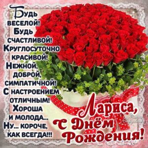 Открытка корзина с розами день рождения Лариса