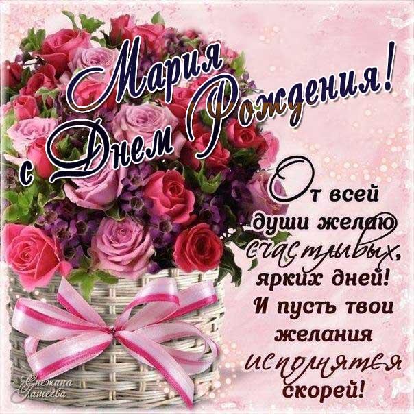 С днем рождения Мария открытка розы в корзине