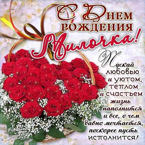 Мила с Днем рождения поздравительная открытка. Розы, красивый букет, слова, стих, поздравляю, эффекты, мигающая, узоры, сердечко из роз.