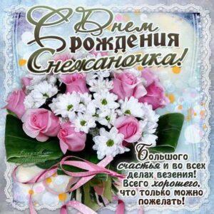 С Днем рождения Снежана мигающая картинка. Букет, цветы, поздравить надпись, с фразами, есть стих, узоры, открытка, поздравительная, эффекты.