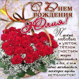 Красивая картинка розы с днем рождения Юля