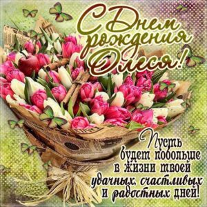 С Днем рождения Олеся мигающая картинка. Букет тульпанов, цветы, поздравить надпись, с фразами, есть стих, узоры, открытка, поздравительная, эффекты, тюльпаны.