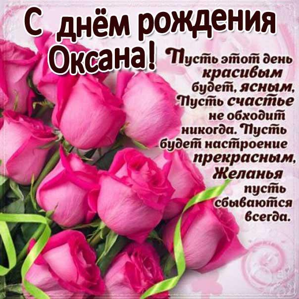 Красные розы картинка с днем рождения Оксана открытка