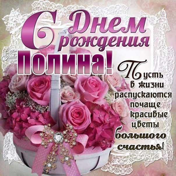 С днем рождения Полина открытка корзина роз
