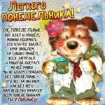 Для позитива в понедельник открытка