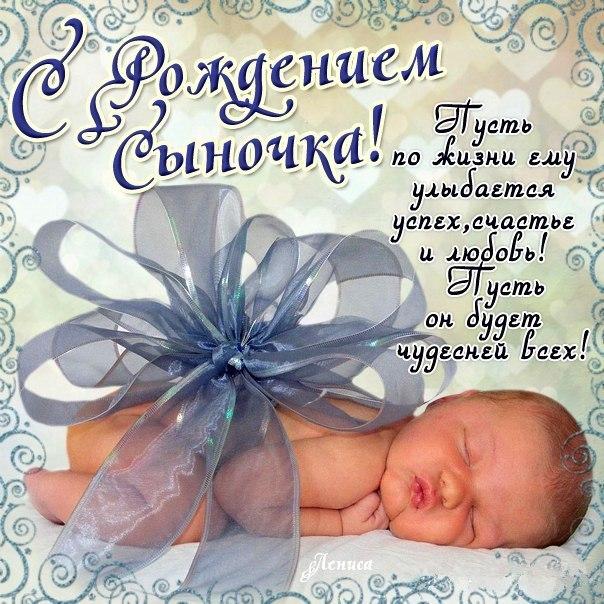 Картинки с новорожденным сыном