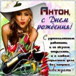Антону лучшие открытки именины