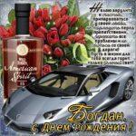 Богдан открытки с музыкой день рождения