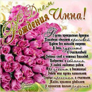 Открытка с днем рождения Инна розы