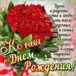 Ксения популярные открытки именины